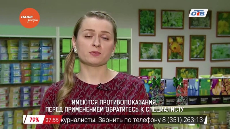 Наше УТРО на ОТВ знахарь о пользе семян амаранта