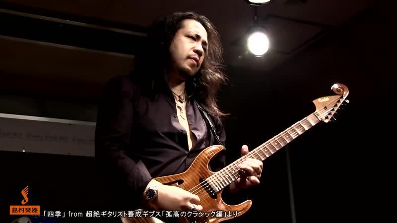 四季 Kelly SIMONZ × 島村楽器 presents 超絶ギタリストセミナー@八王子店