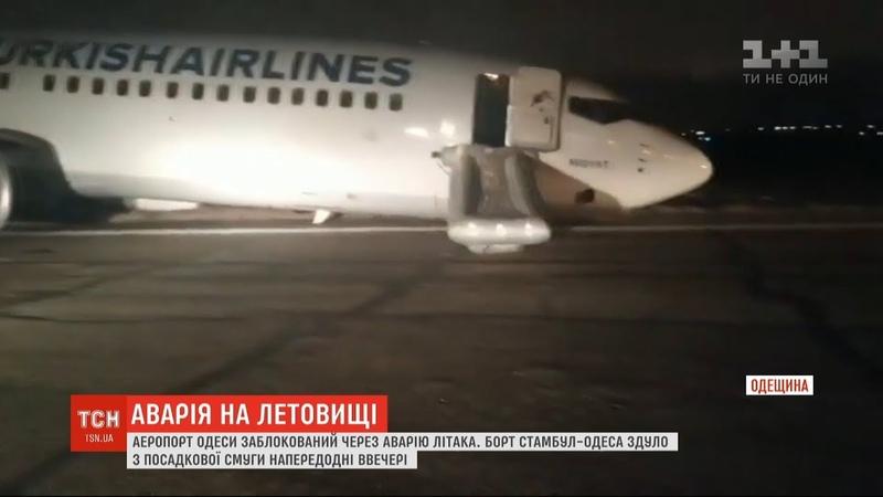 Одеське летовище заблоковано через аварію літака Стамбул - Одеса
