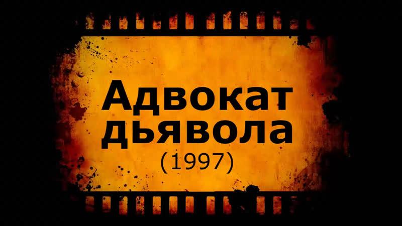 Кино АLive 1877 T h e D e v i l s A d v o c a t e=97 MaximuM