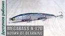 Новинка 2019🔥 Воблер Копия MEGABASS X 120 от BEARKING с АлиЭкспресс Обзор игра под водой