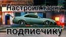 Настроил Nissan Silvia s15 подписчику в драг рейсинг уличные гонки