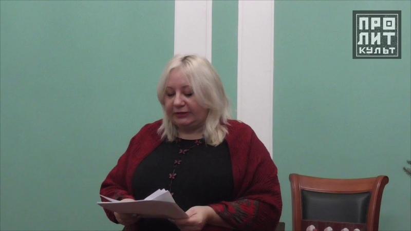 Любовь Гудкова читает свое стихотворение