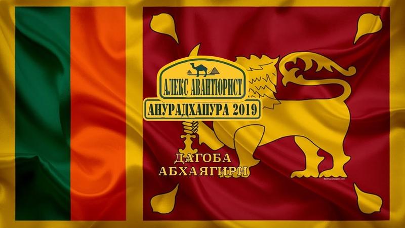 Анурадхапура 🇱🇰 Дагоба Абхаягири Шри Ланка Маст хэв к посещению 💯Алекс Авантюрист