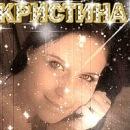 Фотоальбом Кристины Дегровой