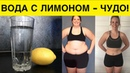 Пила ВОДУ С ЛИМОНОМ 10 дней, вот что произошло с моим организмом