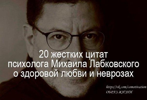 лабковский картинки с цитатами фото