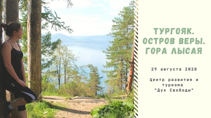 озеро Тургояк Остров Веры и гора Обзорная