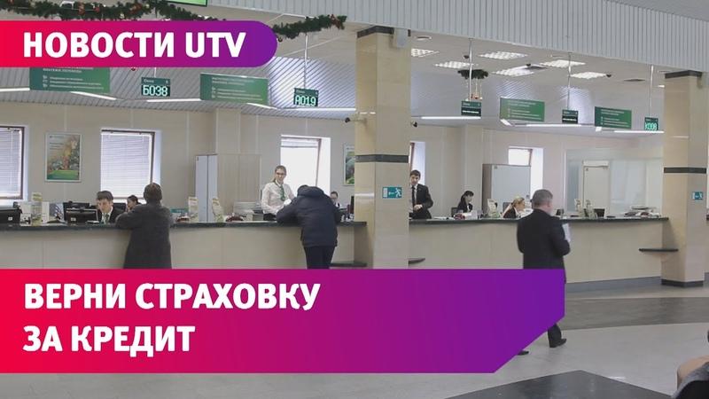 Новости UTV Банки обяжут возвращать заемщикам страховку при досрочном погашении кредита
