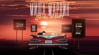 Миша Марвин - Девочка, не бойся (Lyric video, 2021)