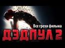 Все грехи фильма Дэдпул 2