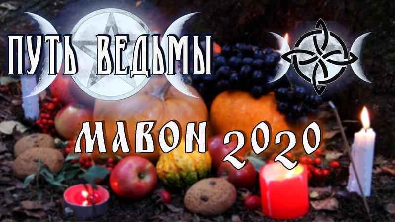 Путь Ведьмы Мабон 2020