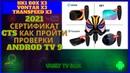 Device is not Play Protect certified. Получить Сертификат Безопасности TV BOX VONTAR X3 HK1 BOX