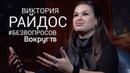 Виктория РАЙДОС   Победительница шоу «Битва экстрасенсов.16 сезон»   Интервью ВОКРУГ ТВ