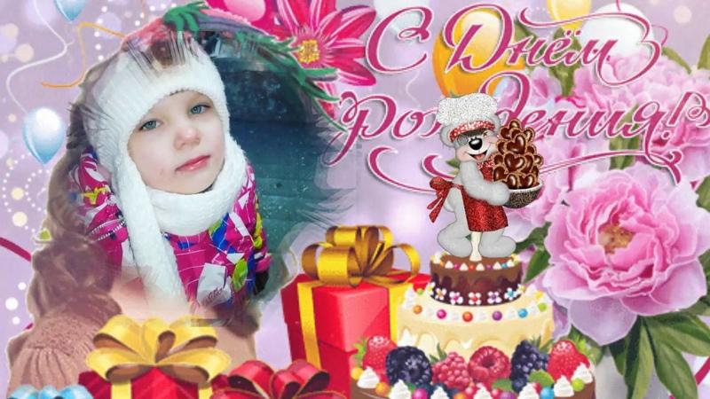 Дорогая моя внученька Кирочка С днем рождения солнышко