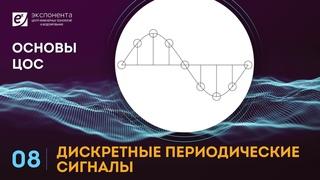 Основы ЦОС: 08. Дискретные периодические сигналы (ссылка на скачивание скрипта в описании)
