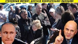 Гибель рабочих стала последней каплей! Стихийный митинг против олигархата!
