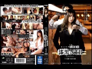 IPX - 537 : Amami Tsubasa / 2020