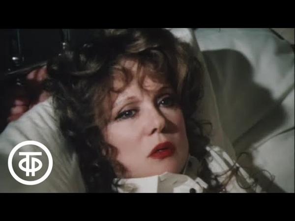 Людмила Гурченко в роли Антонины Тумановой Белые одежды Серия 2 1992