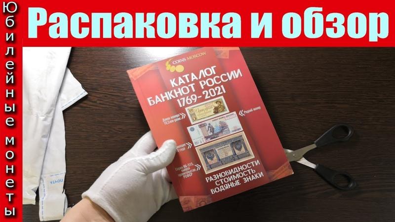 Обзор и распаковка каталога банкноты России 1769 2021 от компании Coins Moscow