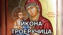 Икона Божией Матери Троеручица. В чем помогает редкая икона Богородицы. История и описание иконы
