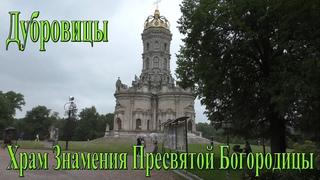 Самый загадочный Храм Знамения Пресвятой Богородицы в Дубровицах