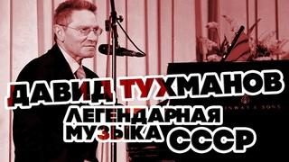 ЛЕГЕНДАРНАЯ МУЗЫКА СССР - ДАВИД ТУХМАНОВ - ЛУЧШИЕ ПЕСНИ