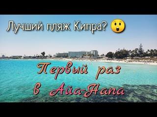 Первый раз в Айа-Напа 2021г 🤗   #Айа-Напа - #Пляж_Nissi_Beach   Самый красивый пляж Кипра? 🤔
