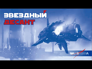 NAшаSтудвеснаA. Звездный Десант. Денис Ладонкин