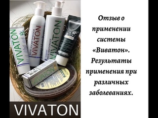 Результаты применения системы «Виватон» при различных заболеваниях. Отзыв о Виватоне.
