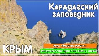 Карадаг. Экскурсия в Карадагский заповедник. Крым. Коктебель