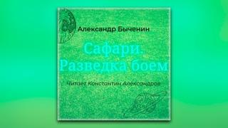 Александр Быченин - Сафари. Разведка боем (аудиокнига)