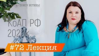 Ольга Хмелькова. Лекция 72. КоАП, КоАП, КоАП...