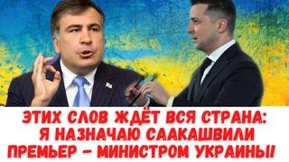 ✅Народ вставай! Саакашвили готовый премьер - министр Украины!