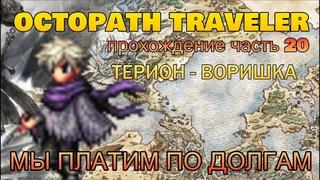 ВОР В ЗАКОНЕ | ИСТОРИЯ ТЕРИОНА Часть 20 | Let's Play OCTOPATH TRAVELER Полное Прохождение