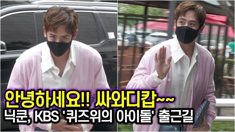 200916 닉쿤(2PM), 오랜만에 인사드립니다! 싸와디캅~~ (KBS 퀴즈위의 아이돌 출근길)