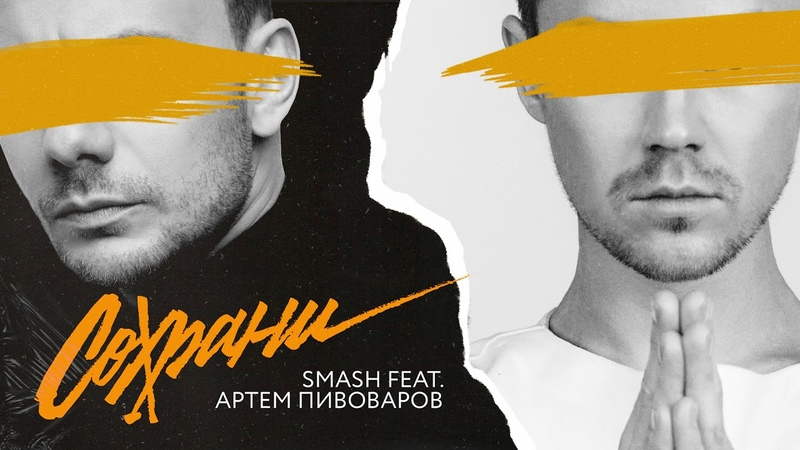 Smash feat Артем Пивоваров Сохрани Audio