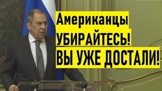 Срочное заявление Лаврова по Сирии и СМАЧНЫЙ пинок по США