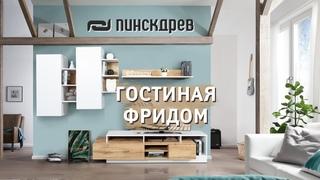 Гостиная «Фридом» от Пинскдрев, Белорусская мебель