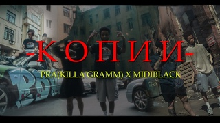 PRA(KILLA'GRAMM) / MIDIBlack - КОПИИ (ПРЕМЬЕРА КЛИПА 2021)
