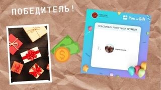 Отправил Подарок Победителю в Розыгрыше Толщиномера Yunombo или Деньги