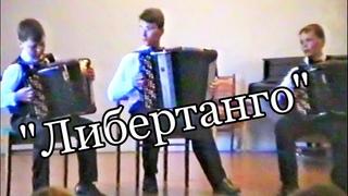 """А.Пьяццолла """"Либертанго""""- Сибирское юношеское трио баянистов  2000 г"""