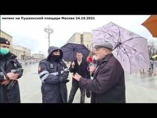 На митинге в лицо ментам сказал Путин пидо......с