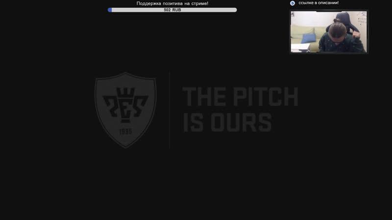 Перенесенный PES-стрим,футбол вернулся на канал!