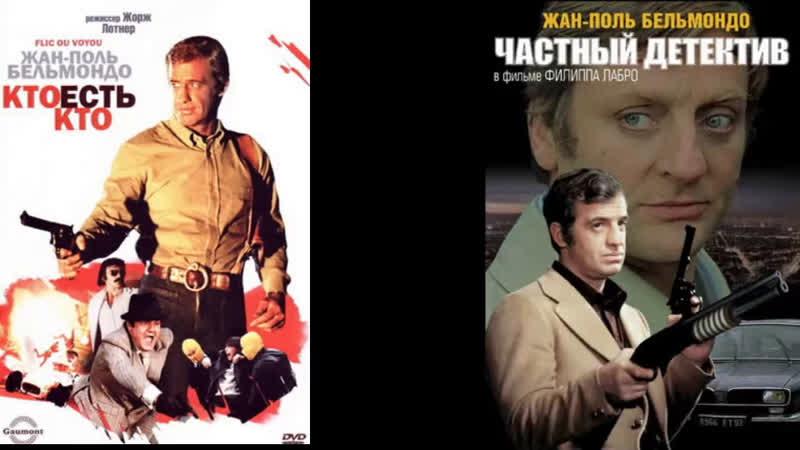 Кто есть кто 1979 Частный Детектив 1976