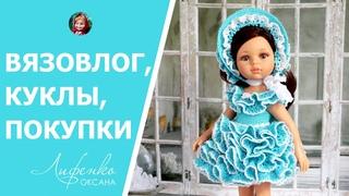 Вязовлог - вяжу еще один наряд, новые куклы, покупки, влажно-тепловая обработка