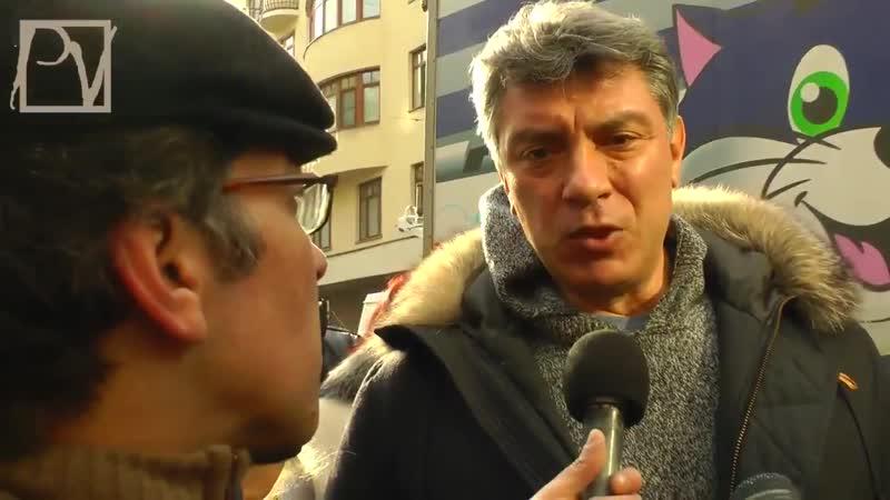 Борис Немцов Я рад что пришли люди Митинг