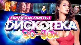 Дискотека 80-х 90-х Сборник видеоклипов (продолжение)