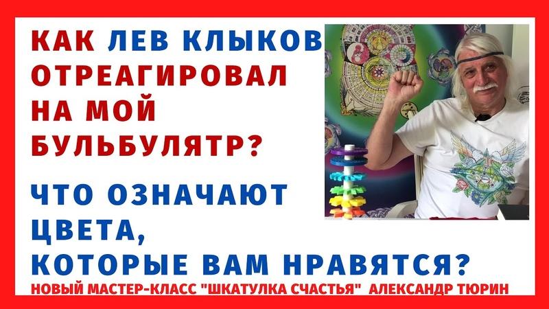 Как Лев Клыков отреагировал на мой бульбулятр Что означают цвета которые вам нравятся А Тюрин