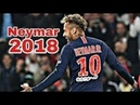 Неймар финты и голы 2018 Neymar Jr - Skills Goals 2018